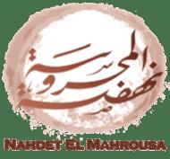Nahdet El Mahrousa